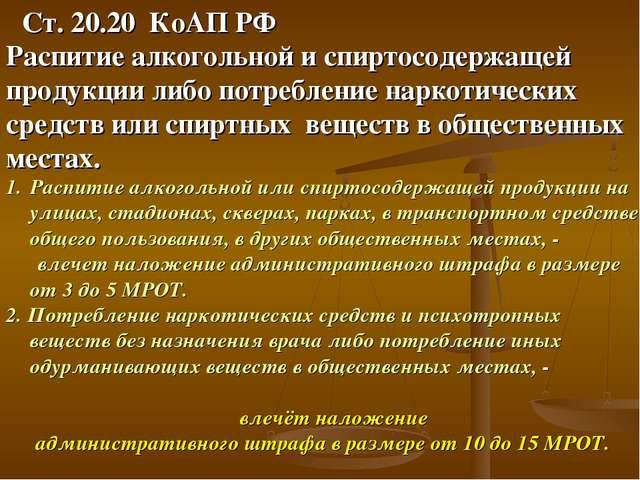 Ст. 20.20 КоАП РФ Распитие алкогольной и спиртосодержащей продукции либо потр...