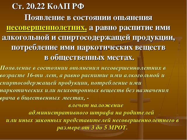 Ст. 20.22 КоАП РФ Появление в состоянии опьянения несовершеннолетних, а равно...