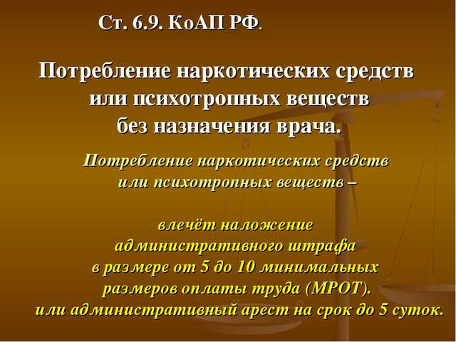 Ст. 6.9. КоАП РФ. Потребление наркотических средств или психотропных веществ...
