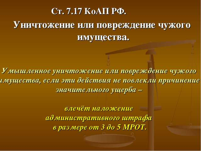 Ст. 7.17 КоАП РФ. Уничтожение или повреждение чужого имущества. Умышленное ун...