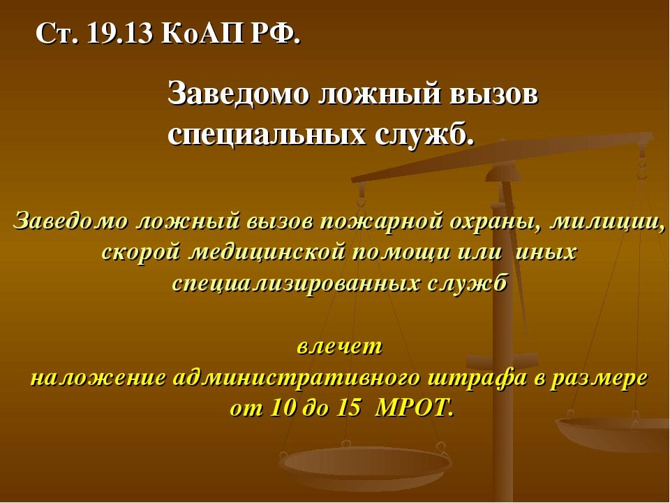 Ст. 19.13 КоАП РФ. Заведомо ложный вызов специальных служб. Заведомо ложный в...