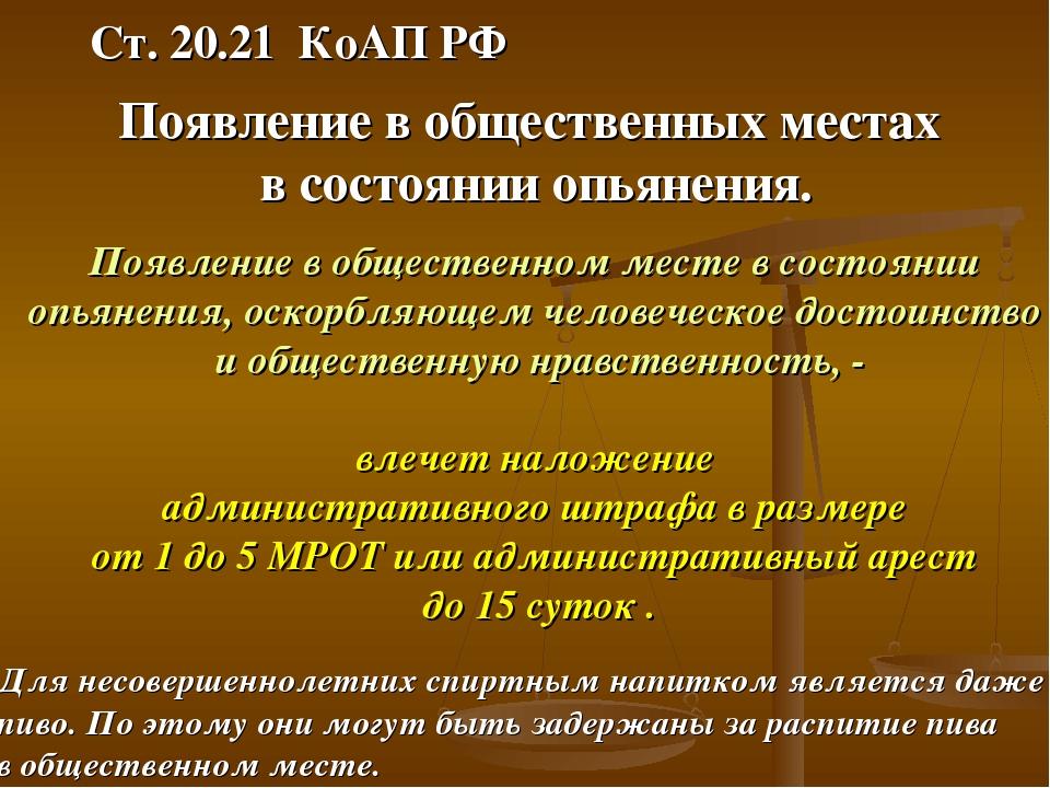 Ст. 20.21 КоАП РФ Появление в общественных местах в состоянии опьянения. Появ...