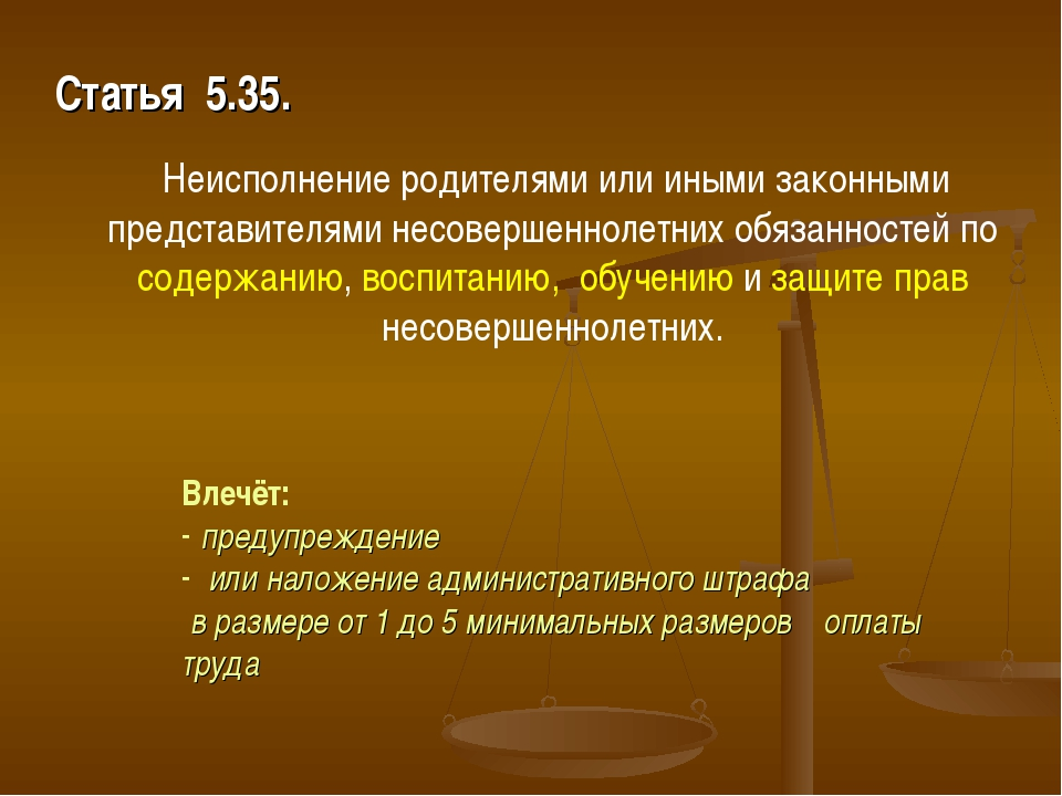 Статья 5.35. Неисполнение родителями или иными законными представителями несо...