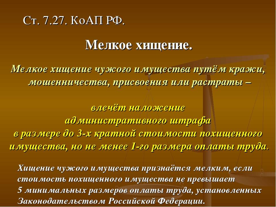 Ст. 7.27. КоАП РФ. Мелкое хищение. Мелкое хищение чужого имущества путём краж...