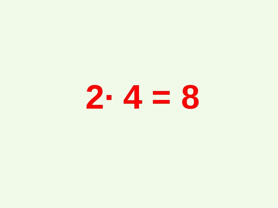 2· 4 = 8