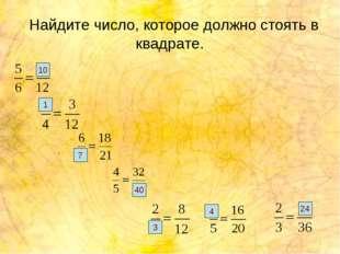 Найдите число, которое должно стоять в квадрате. 10 1 7 40 3 4 24