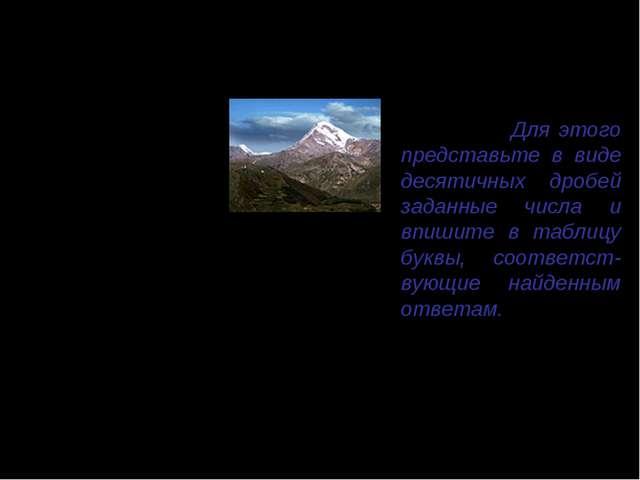 Расшифруйте название высочайшей вершины мира. Для этого представьте в виде де...
