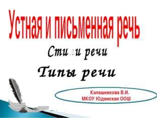 кккКалашникова В.И. МКОУ Юдинская ООШ