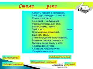 Развитие речи.5 класс. Калашникова В.И. МКОУ Юдинская ООШ. Стили речи Артисты