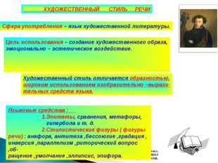 Развитие речи.5 класс. Калашникова В.И. МКОУ Юдинская ООШ. ХУДОЖЕСТВЕННЫЙ СТИ