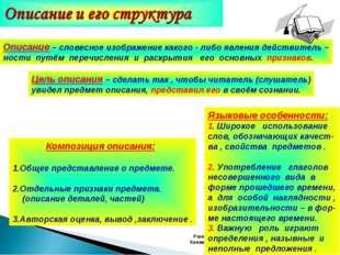 Развитие речи.5 класс. Калашникова В.И. МКОУ Юдинская ООШ. Описание – словесн