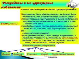 Развитие речи.5 класс. Калашникова В.И. МКОУ Юдинская ООШ. Рассуждение и его