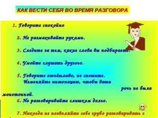 Развитие речи.5 класс. Калашникова В.И. МКОУ Юдинская ООШ. КАК ВЕСТИ СЕБЯ ВО