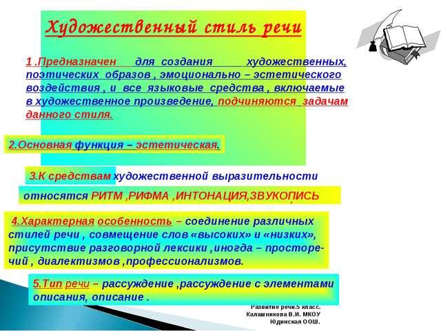 Развитие речи.5 класс. Калашникова В.И. МКОУ Юдинская ООШ. Художественный сти...