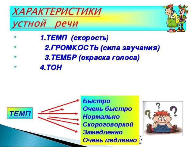 1.ТЕМП (скорость) 2.ГРОМКОСТЬ (сила звучания) 3.ТЕМБР (окраска голоса) 4.ТОН...