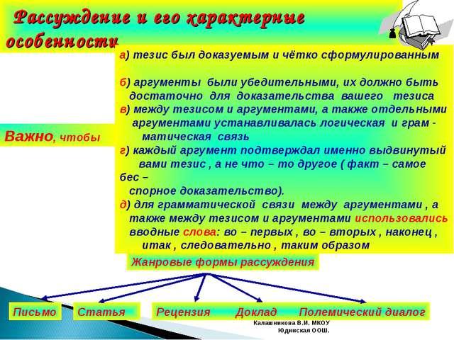 Развитие речи.5 класс. Калашникова В.И. МКОУ Юдинская ООШ. Рассуждение и его...