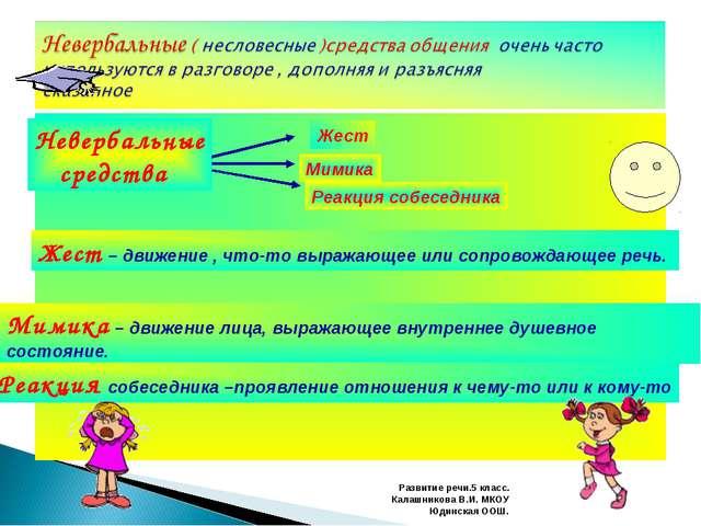 Развитие речи.5 класс. Калашникова В.И. МКОУ Юдинская ООШ. Жест – движение ,...