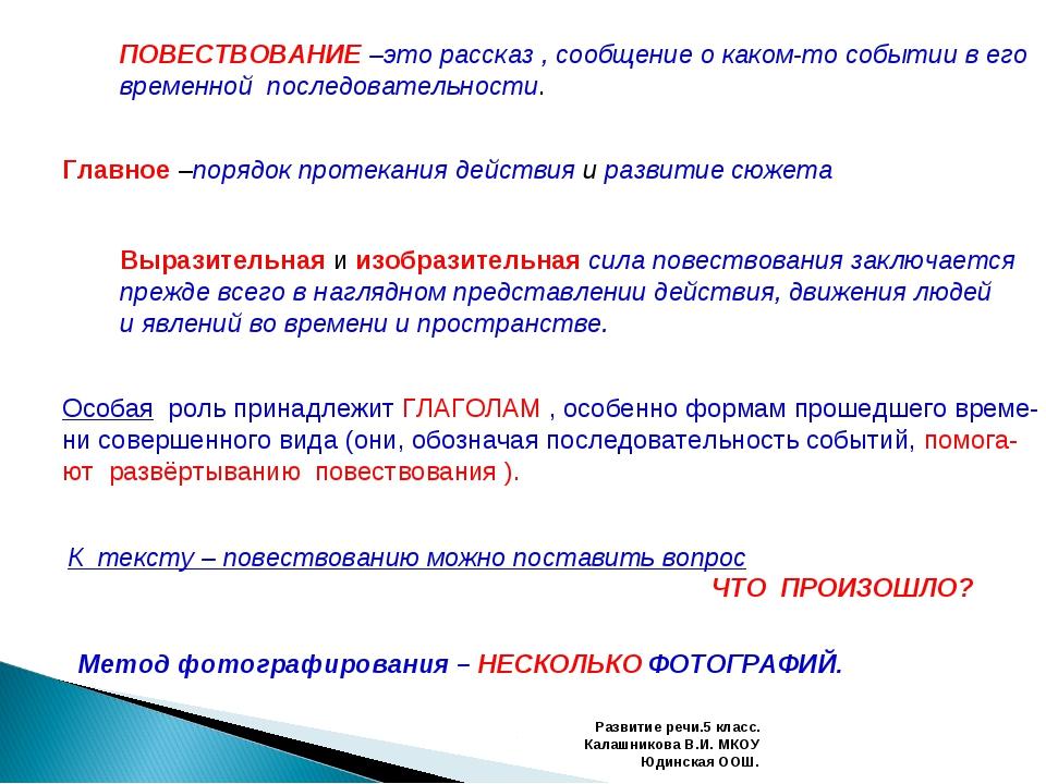 Развитие речи.5 класс. Калашникова В.И. МКОУ Юдинская ООШ. ПОВЕСТВОВАНИЕ –это...