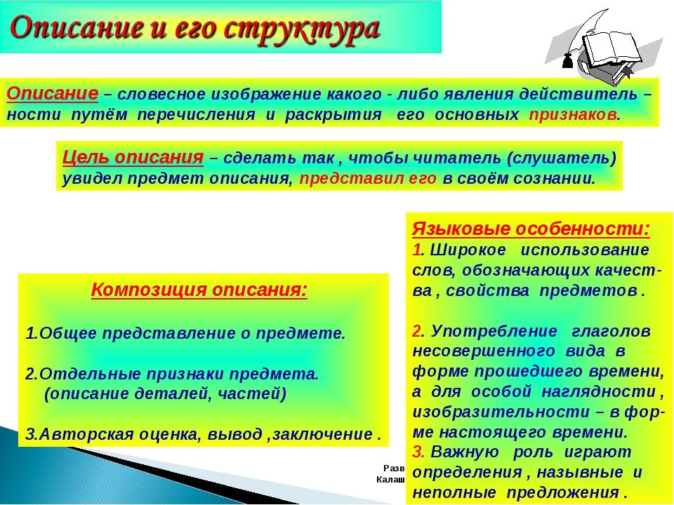 Развитие речи.5 класс. Калашникова В.И. МКОУ Юдинская ООШ. Описание – словесн...
