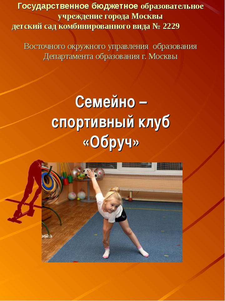 Государственное бюджетное образовательное учреждение города Москвы детский са...