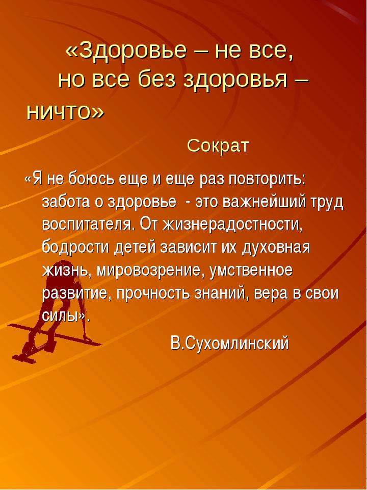 «Здоровье – не все, но все без здоровья – ничто» Сократ «Я не боюсь еще и еще...