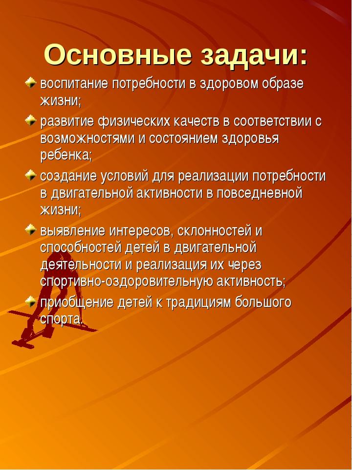 Основные задачи: воспитание потребности в здоровом образе жизни; развитие физ...