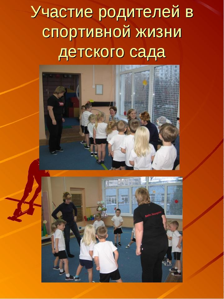 Участие родителей в спортивной жизни детского сада