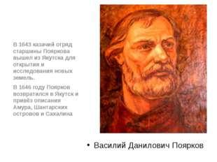 Василий Данилович Поярков В 1643 казачий отряд старшины Пояркова вышел из Як