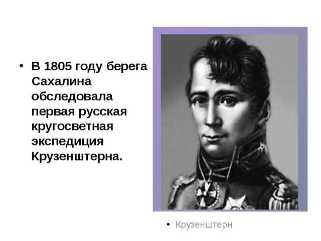В 1805 году берега Сахалина обследовала первая русская кругосветная экспедиц...
