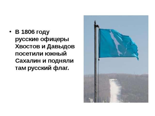 В 1806 году русские офицеры Хвостов и Давыдов посетили южный Сахалин и подня...