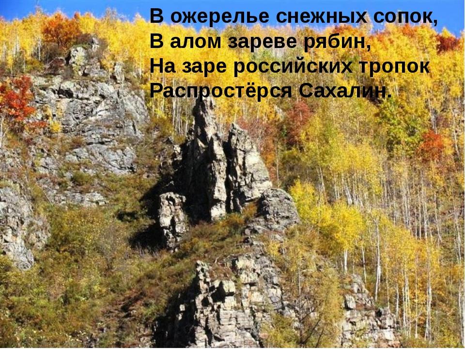 В ожерелье снежных сопок, В алом зареве рябин, На заре российских тропок Расп...