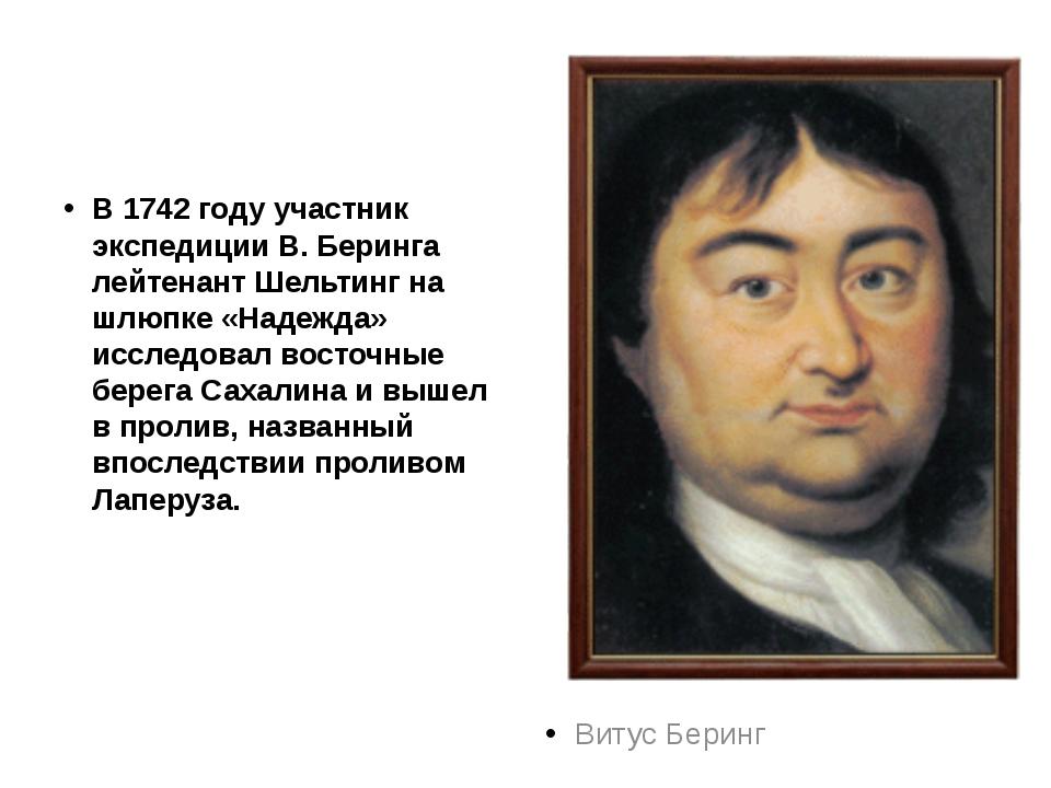 В 1742 году участник экспедиции В. Беринга лейтенант Шельтинг на шлюпке «Над...