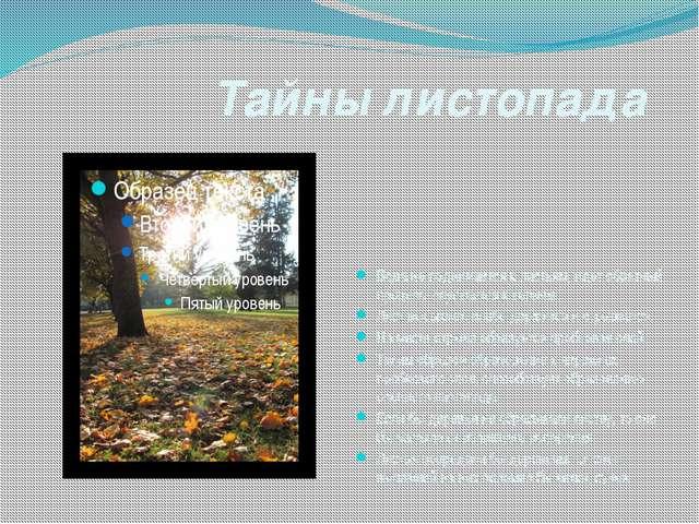Тайны листопада Вода не поднимается к листьям, идет обратный процесс- спускае...