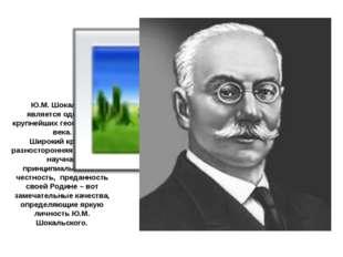 Ю.М. Шокальский является одним из крупнейших географов ХХ века. Широкий круг