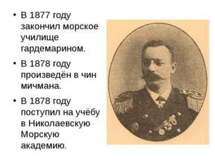 В 1877 году закончил морское училище гардемарином. В 1878 году произведён в