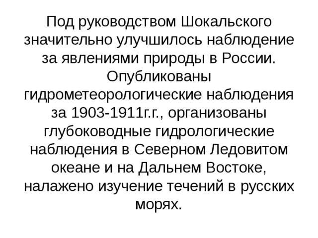 Под руководством Шокальского значительно улучшилось наблюдение за явлениями п...