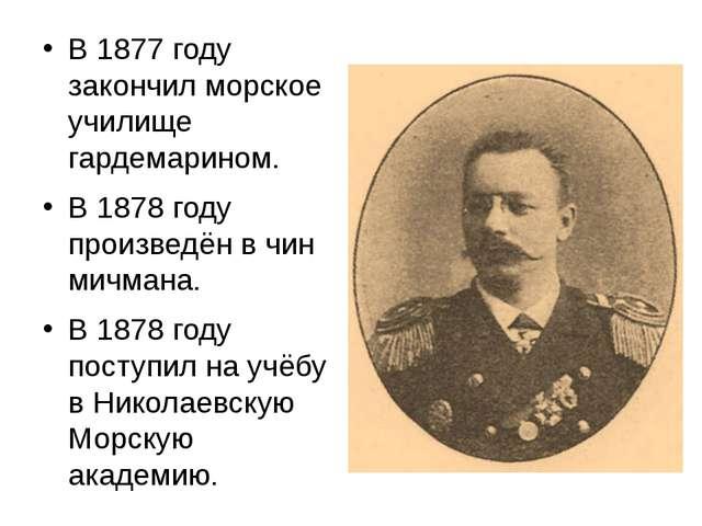 В 1877 году закончил морское училище гардемарином. В 1878 году произведён в...