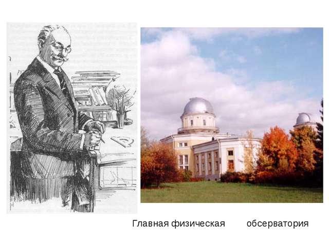 Главная физическая обсерватория