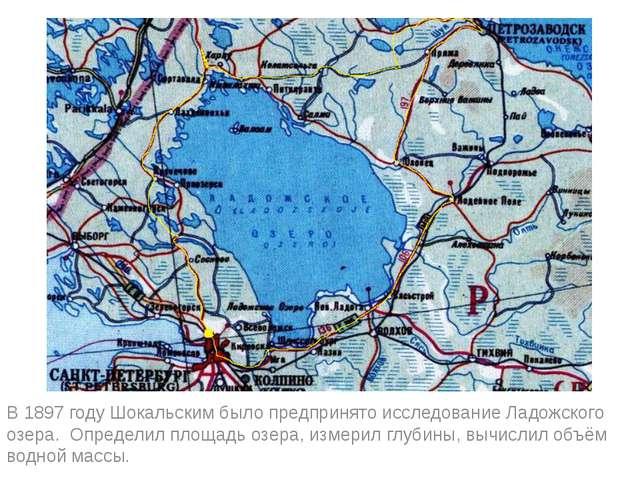 В 1897 году Шокальским было предпринято исследование Ладожского озера. Опред...