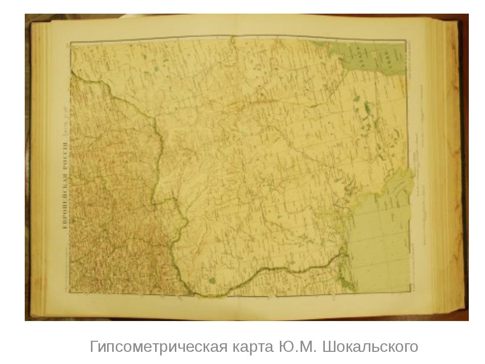 Гипсометрическая карта Ю.М. Шокальского