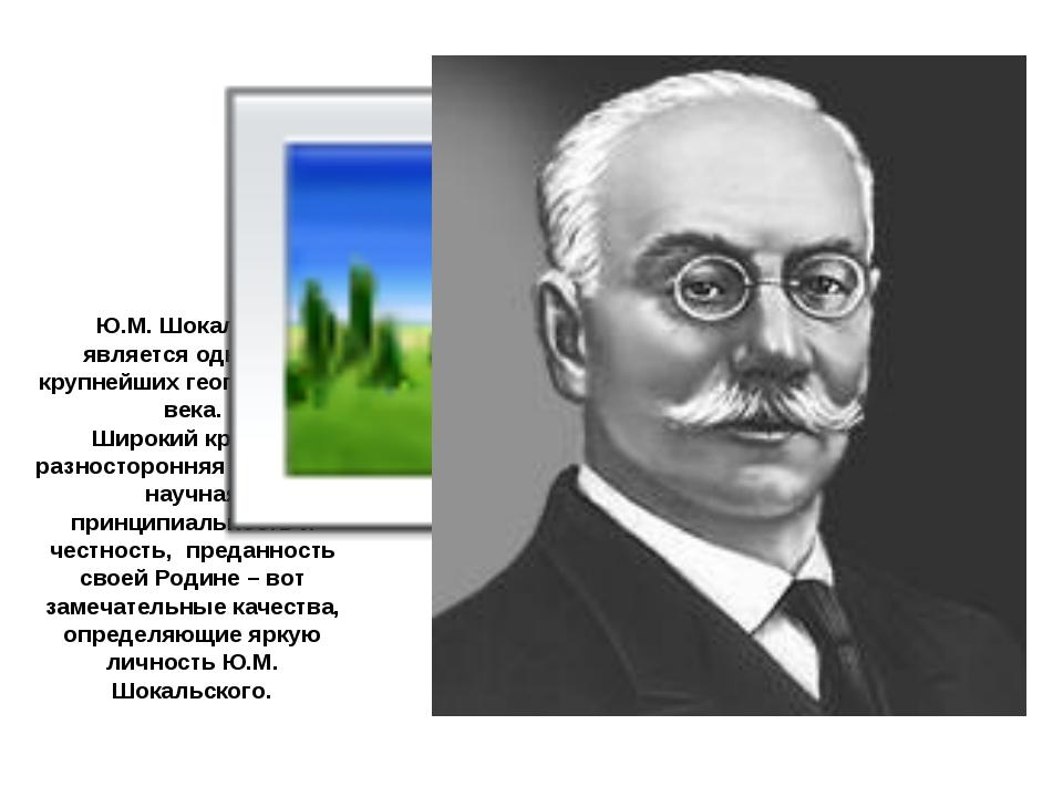 Ю.М. Шокальский является одним из крупнейших географов ХХ века. Широкий круг...