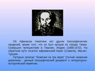 Об Афанасии Никитине нет других биографических сведений, кроме того, что он б