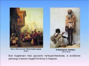 Иван Айвазовский. Восточная сцена. 1846 г. В Верещагин. Факиры. 1874-1876 Все