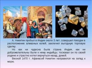 А. Никитин пробыл в Индии около 3 лет, совершил поездки в расположение алмазн