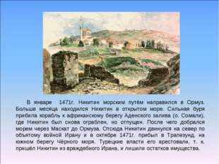 В январе 1471г. Никитин морским путём направился в Ормуз. Больше месяца наход