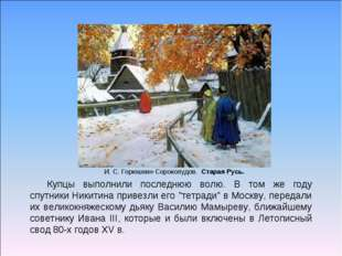 И. С. Горюшкин-Сорокопудов. Старая Русь. Купцы выполнили последнюю волю. В то