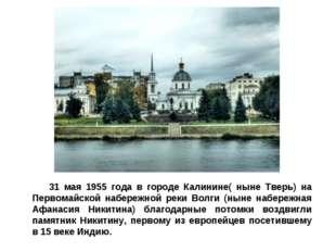 31 мая 1955 года в городе Калинине( ныне Тверь) на Первомайской набережной ре