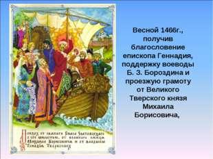 Весной 1466г., получив благословение епископа Геннадия, поддержку воеводы Б.