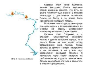 Караван плыл мимо Калязина, Углича, Костромы, Плёса. Короткие строки дневника