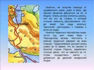 Никитин, не получив помощи от ширванского шаха, ушёл в Баку, где принял решен